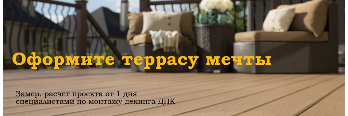 Монтаж декинга ДПК